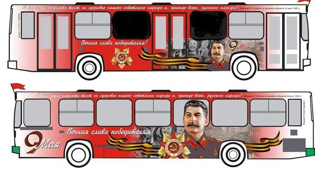 stalinobus2010