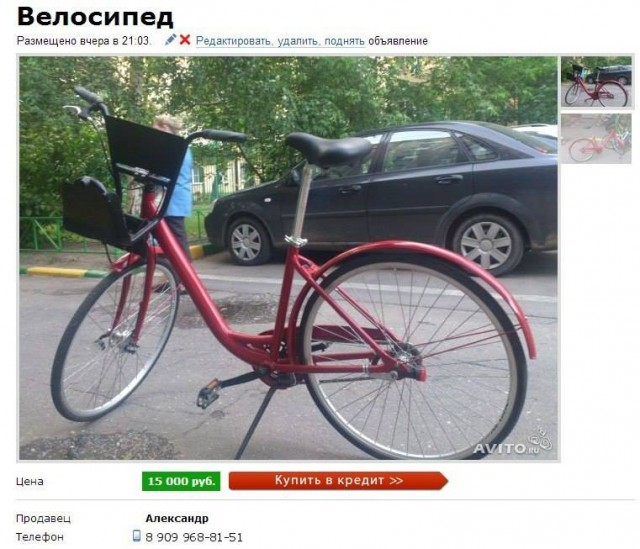 sell-bike