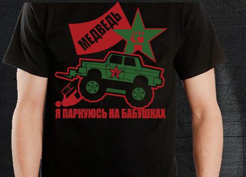 carmageddon-t-shirt