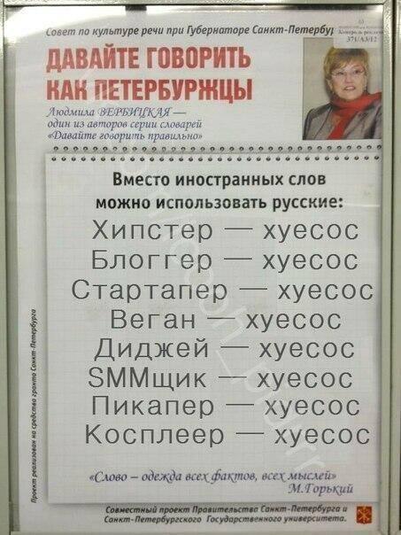 russian-words