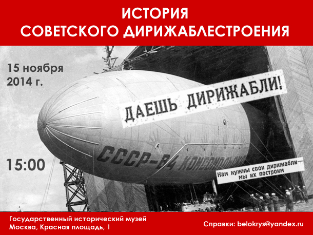 ussr-airships-history