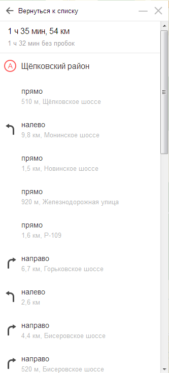 yandex-legend