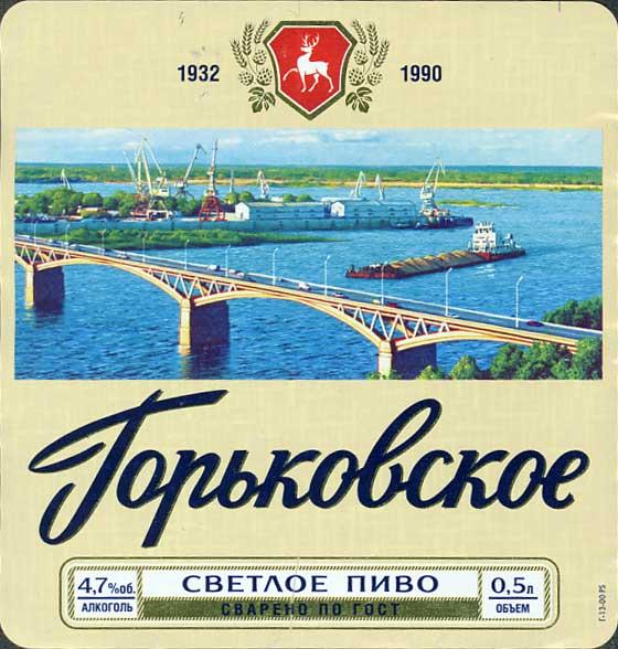 gorkovskoe-true