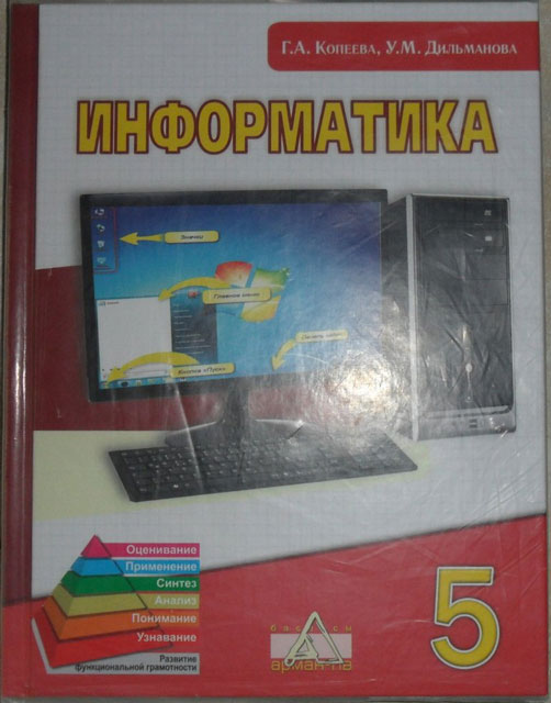 kaz-textbook