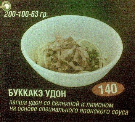 bukkake-udon